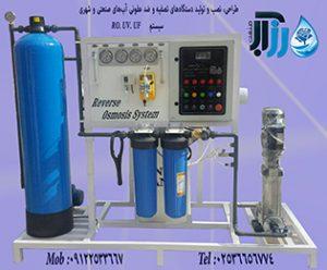 آب صنعتی
