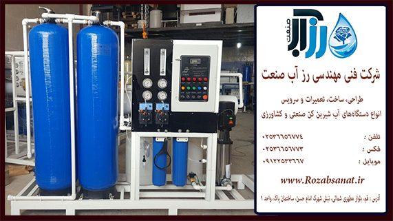 دستگاه آب شیرین کن کشاورزی