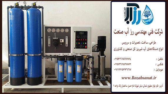 دستگاه تصفیه آب اسمز معکوس