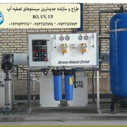 سیستمهای تصفیه آب صنعتی