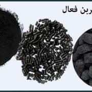 کاربردهای کربن فعال