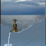 سیستمهای تصفیه آب دریایی