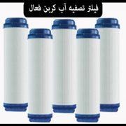 فیلتر تصفیه آب کربن فعال