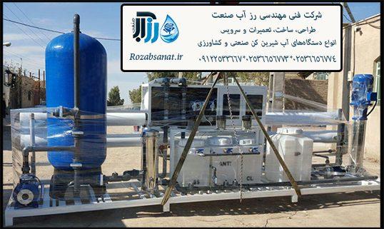 دستگاه تصفیه آب صنعتی
