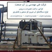 تصفیه ی آب در صنعت