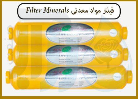 فیلتر مواد معدنی