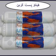 فیلتر پست کربن