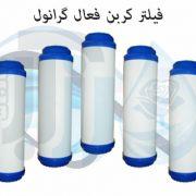 فیلتر کربن فعال گرانول