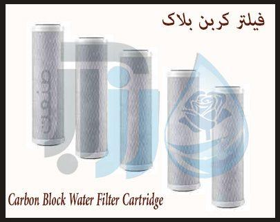 فیلتر کربن بلاک